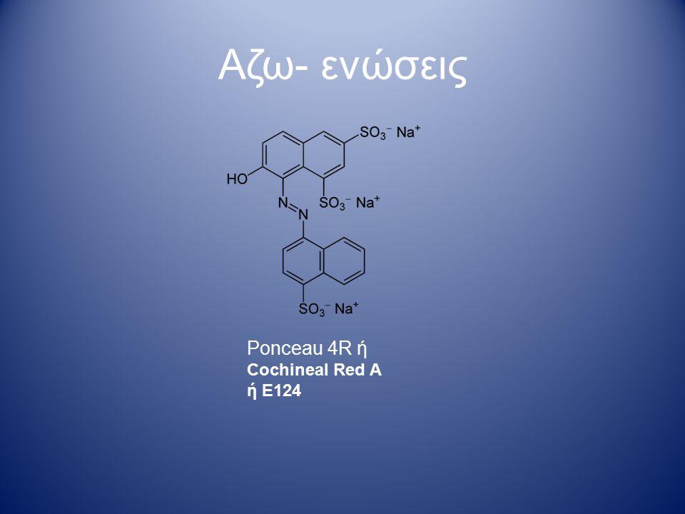 Αζω- ενώσεις Ponceau 4R ή Cochineal Red Α ή Ε124