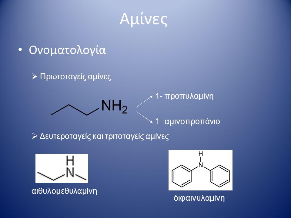 Αμίνες Φυσικές ιδιότητες αμινών μόνο πρωτοταγείς και δευτεροταγείς υψηλότερα σ.ζ από τριτοταγείς Σημείο ζέσεως Διαλυτότητα στο νερό