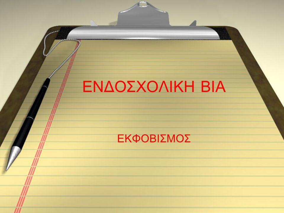 ΕΝΔΟΣΧΟΛΙΚΗ ΒΙΑ ΕΚΦΟΒΙΣΜΟΣ