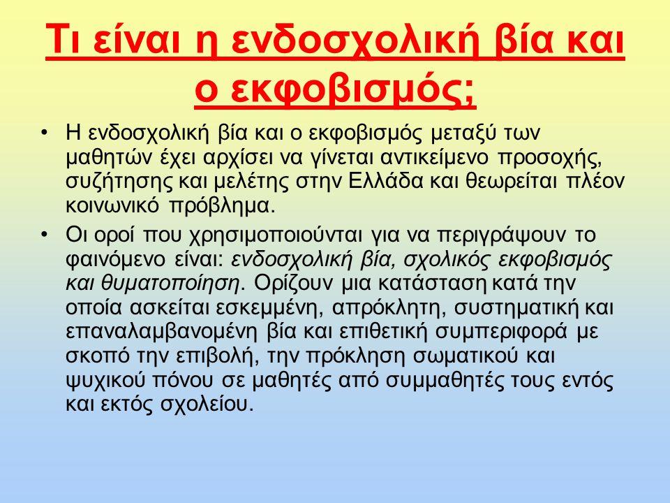 Τι είναι η ενδοσχολική βία και ο εκφοβισμός; Η ενδοσχολική βία και ο εκφοβισμός μεταξύ των μαθητών έχει αρχίσει να γίνεται αντικείμενο προσοχής, συζήτησης και μελέτης στην Ελλάδα και θεωρείται πλέον κοινωνικό πρόβλημα.