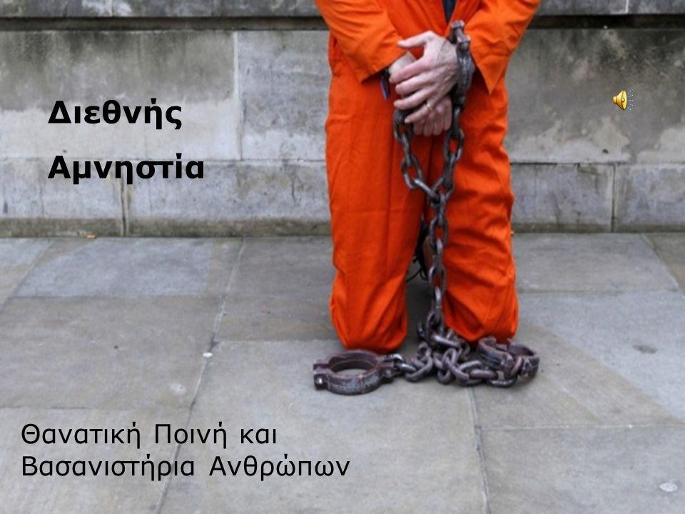 Θανατική ποινή και βασανιστήρια ανθρώπων. Διεθνής Αμνηστία Θανατική Ποινή και Βασανιστήρια Ανθρώπων