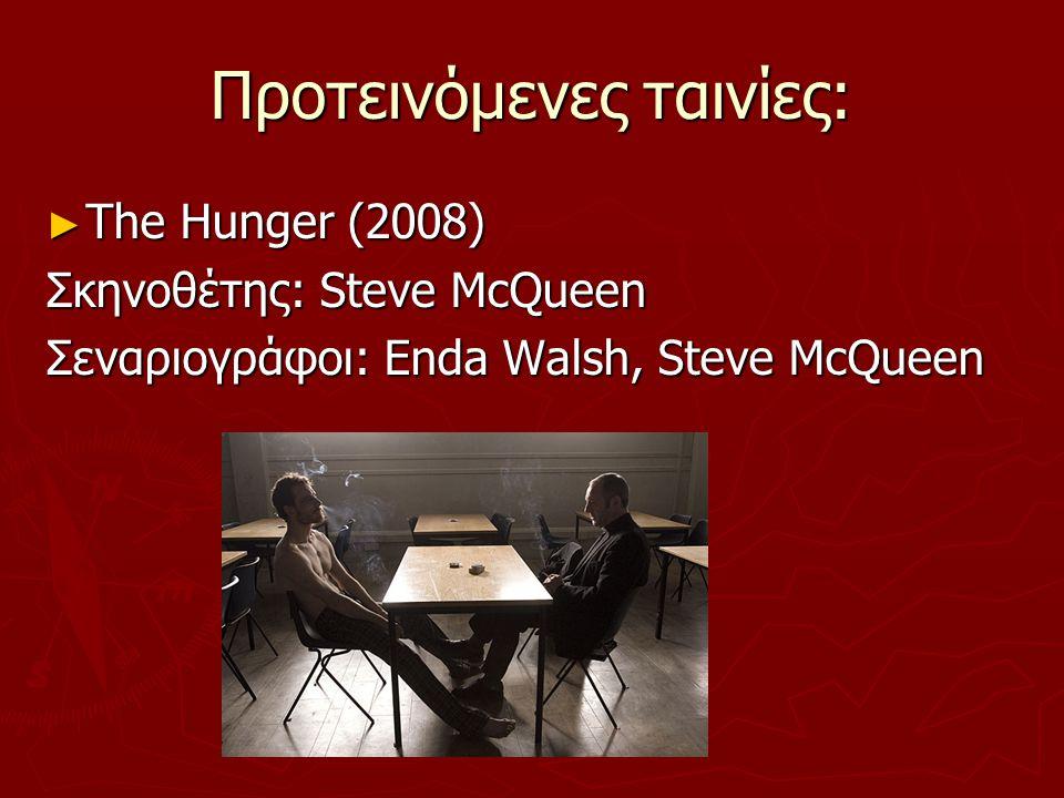 Προτεινόμενες ταινίες: ► The Hunger (2008) Σκηνοθέτης: Steve McQueen Σεναριογράφοι: Enda Walsh, Steve McQueen
