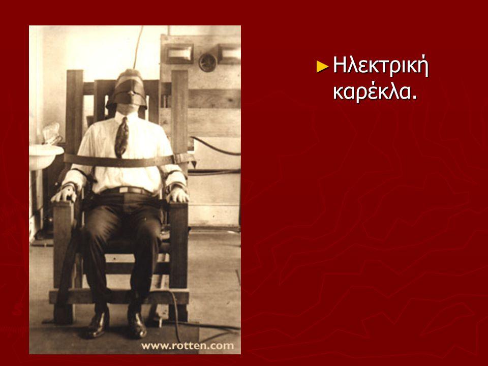 ► Ηλεκτρική καρέκλα.