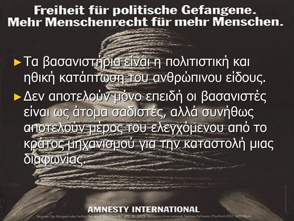 Βασανιστήρια Ανθρώπων ► Τα βασανιστήρια είναι η πολιτιστική και ηθική κατάπτωση του ανθρώπινου είδους.