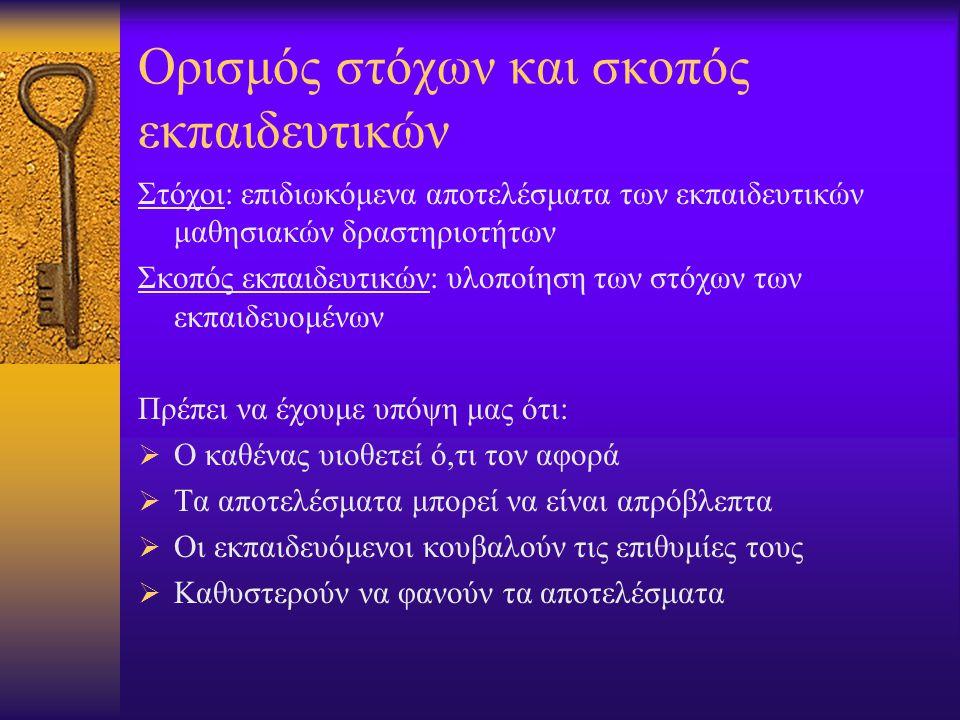 ΕΝΟΤΗΤΕΣ  Ορισμός στόχων και σκοπός εκπαιδευτικών  Προσδιορισμός στόχων  Είδη και επίπεδα στόχων  Ιεράρχηση στόχων  Καθορισμός στόχων  Είδη επιδιώξεων  Αξία επιδιώξεων σχετικά με τη συμπεριφορά  Συνθήκες  Σύνδεση στόχων με τις προσδοκίες των εκπαιδευομένων  Διεύρυνση στόχων  Αξία κατάρτισης