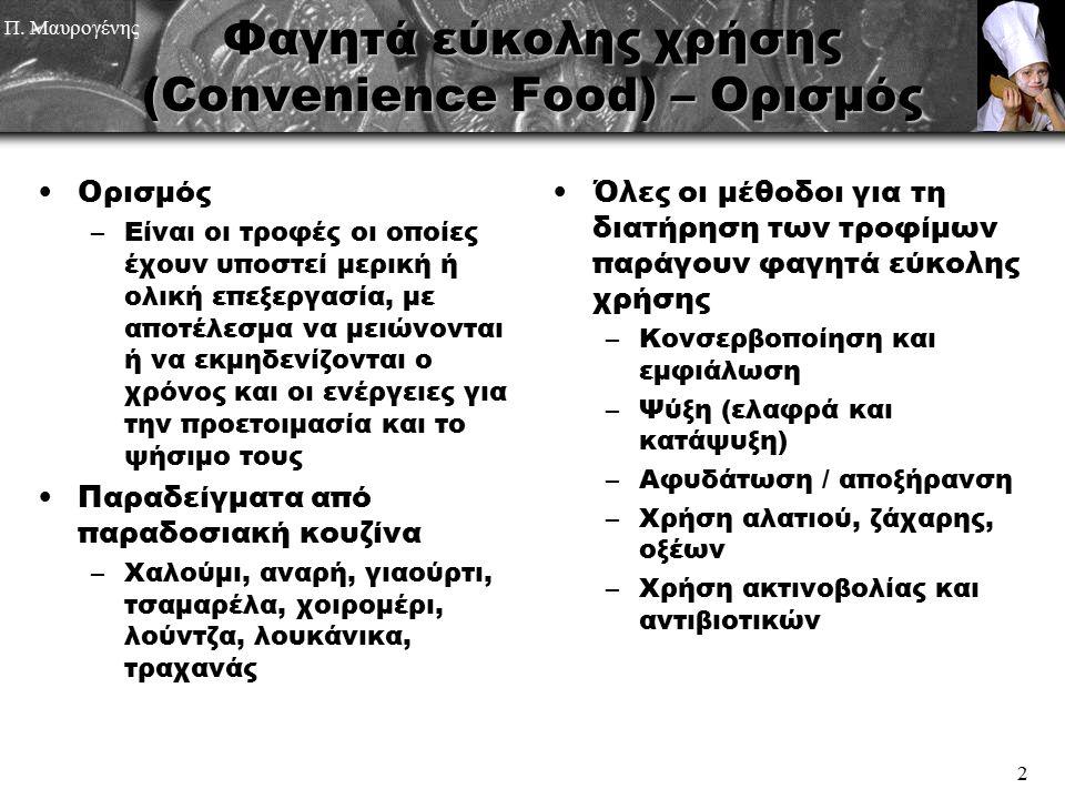 Π. Μαυρογένης 2 Φαγητά εύκολης χρήσης (Convenience Food) – Ορισμός Ορισμός –Είναι οι τροφές οι οποίες έχουν υποστεί μερική ή ολική επεξεργασία, με απο