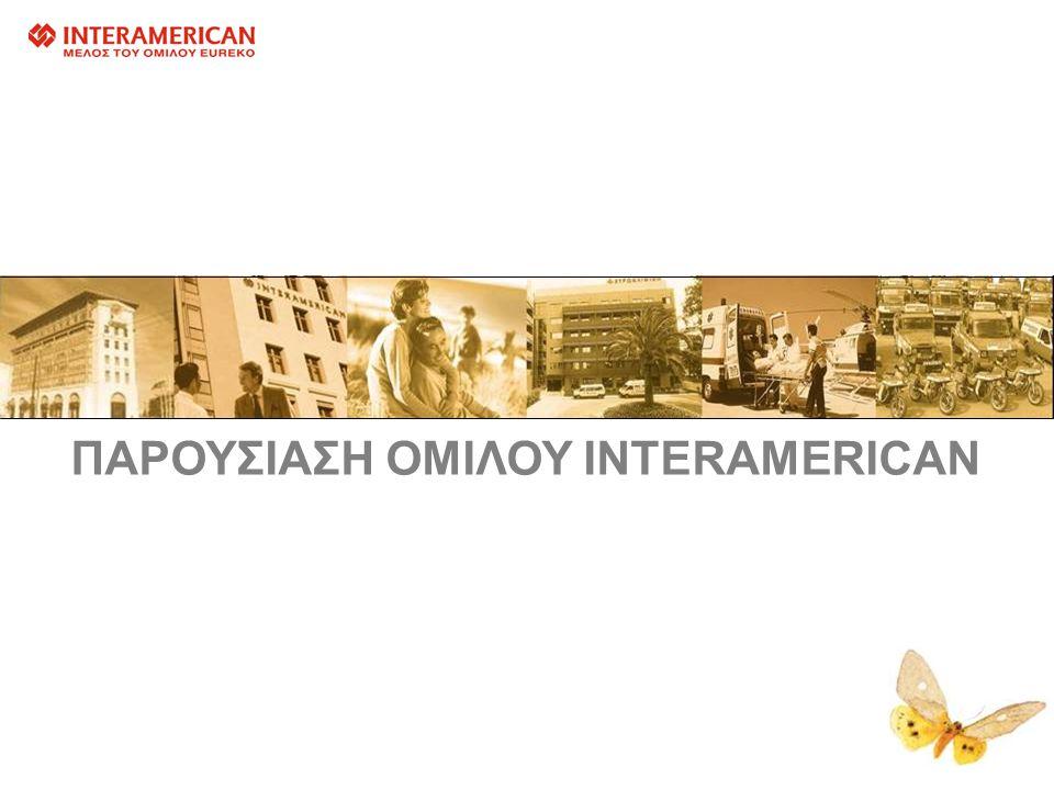 Τα προϊόντα και οι υπηρεσίες μας (συνέχεια…) Στην Οδική Βοήθεια, ο Όμιλος INTERAMERICAN προσφέρει: 20 Άμεση Βοήθεια Τεχνική βοήθεια με δικά της μέσα και προσωπικό Ειδική τηλεφωνική γραμμή εξυπηρέτησης στο 1168 Μεταφορά ή επαναπατρισμό αυτοκινήτου Επιτόπου βοήθεια