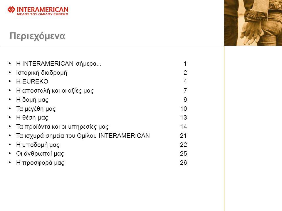 Τα μεγέθη μας (συνέχεια...) Ασφάλιστρα Ζωής και Υγείας€263,3 εκ.