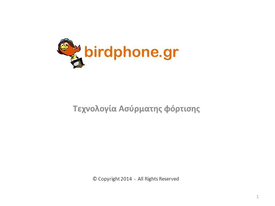 Τεχνολογία Ασύρματης φόρτισης birdphone.gr © Copyright 2014 - All Rights Reserved 1