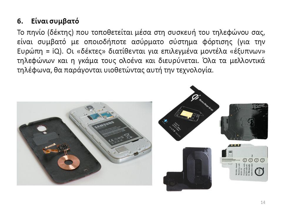 6.Είναι συμβατό Το πηνίο (δέκτης) που τοποθετείται μέσα στη συσκευή του τηλεφώνου σας, είναι συμβατό με οποιοδήποτε ασύρματο σύστημα φόρτισης (για την Ευρώπη = iQ).