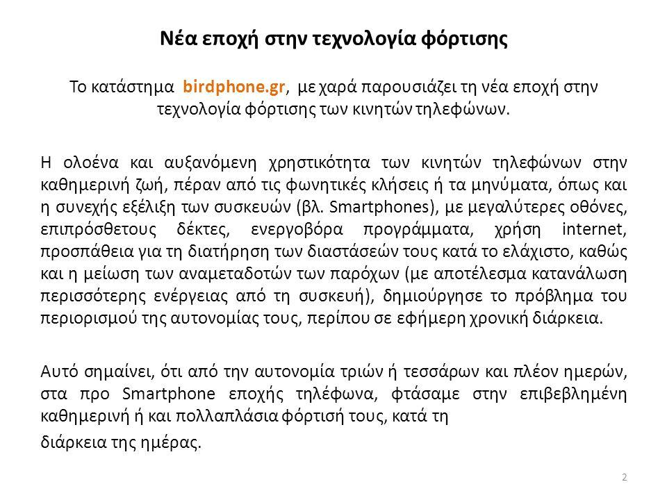 Νέα εποχή στην τεχνολογία φόρτισης Το κατάστημα birdphone.gr, με χαρά παρουσιάζει τη νέα εποχή στην τεχνολογία φόρτισης των κινητών τηλεφώνων.