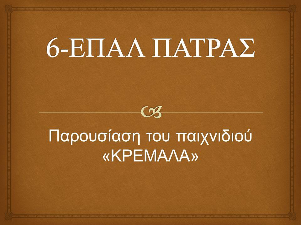 Παρουσίαση του παιχνιδιού «ΚΡΕΜΑΛΑ»