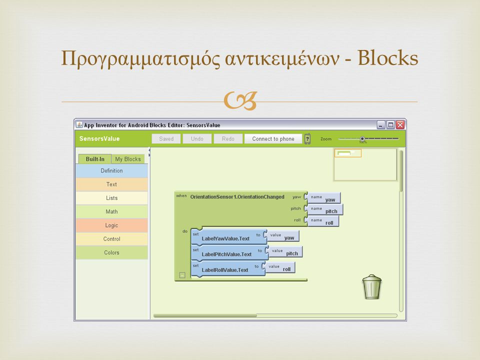  Προγραμματισμός αντικειμένων - Blocks