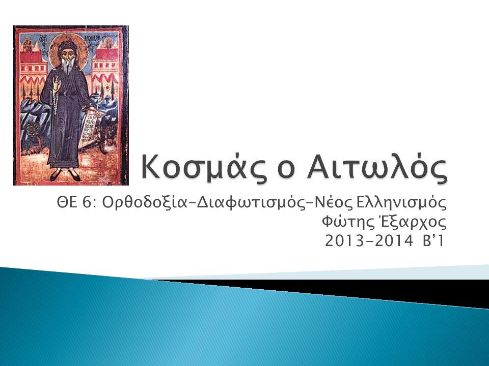 ΘΕ 6: Ορθοδοξία-Διαφωτισμός-Νέος Ελληνισμός Φώτης Έξαρχος 2013-2014 Β'1