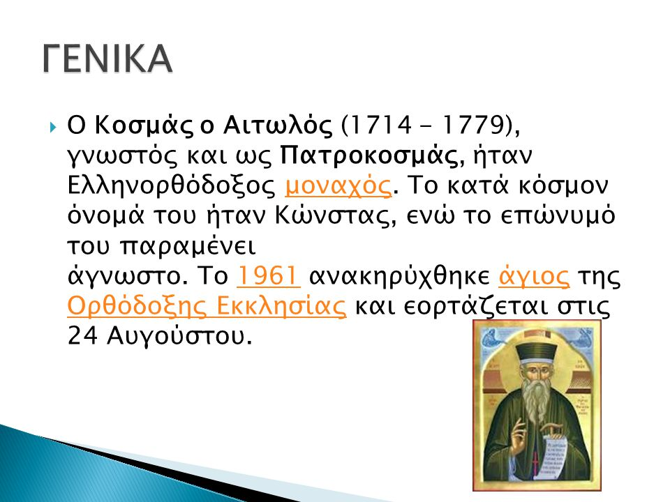  Ο Κοσμάς ο Αιτωλός (1714 - 1779), γνωστός και ως Πατροκοσμάς, ήταν Ελληνορθόδοξος μοναχός. Το κατά κόσμον όνομά του ήταν Κώνστας, ενώ το επώνυμό του
