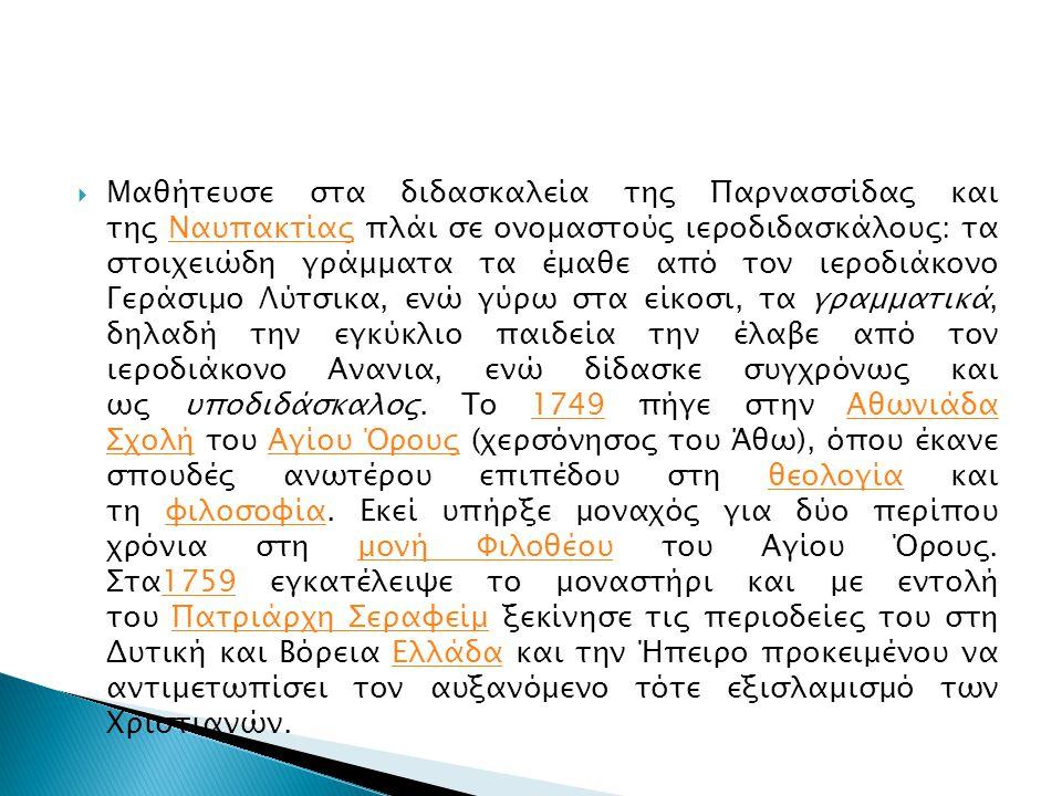  Μαθήτευσε στα διδασκαλεία της Παρνασσίδας και της Ναυπακτίας πλάι σε ονομαστούς ιεροδιδασκάλους: τα στοιχειώδη γράμματα τα έμαθε από τον ιεροδιάκονο