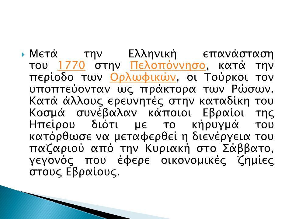  Μετά την Ελληνική επανάσταση του 1770 στην Πελοπόννησο, κατά την περίοδο των Ορλωφικών, οι Τούρκοι τον υποπτεύονταν ως πράκτορα των Ρώσων. Κατά άλλο