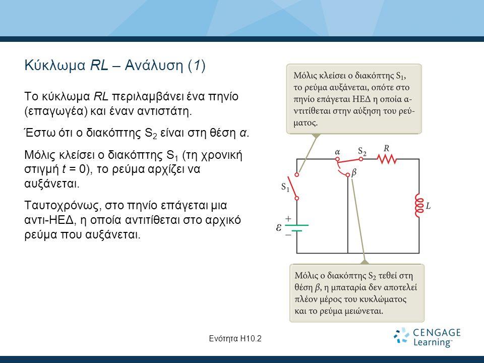 Κύκλωμα RL – Ανάλυση (1) Το κύκλωμα RL περιλαμβάνει ένα πηνίο (επαγωγέα) και έναν αντιστάτη.