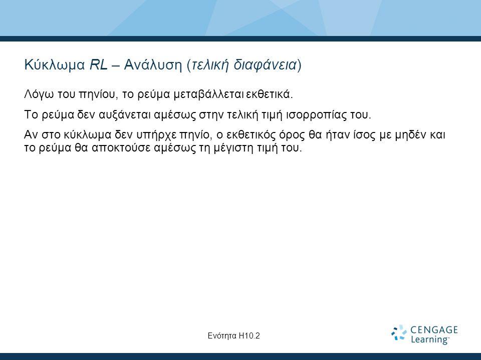 Κύκλωμα RL – Ανάλυση (τελική διαφάνεια) Λόγω του πηνίου, το ρεύμα μεταβάλλεται εκθετικά.