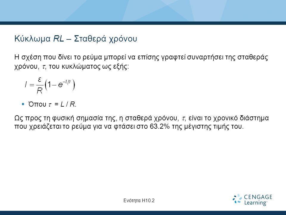 Κύκλωμα RL – Σταθερά χρόνου Η σχέση που δίνει το ρεύμα μπορεί να επίσης γραφτεί συναρτήσει της σταθεράς χρόνου, , του κυκλώματος ως εξής:  Όπου  = L / R.