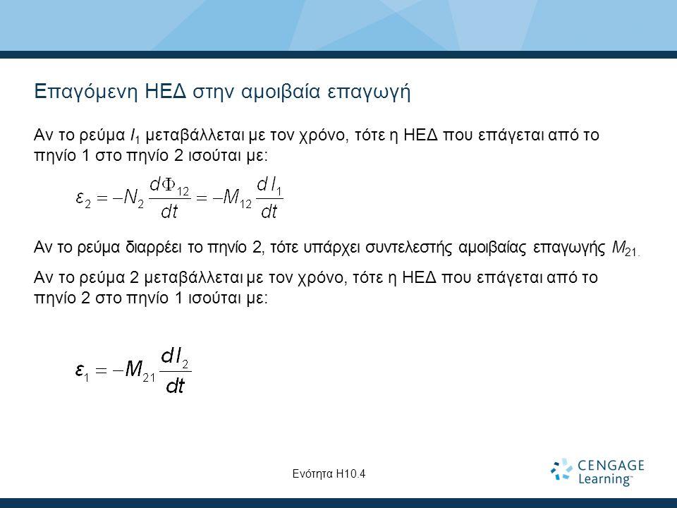 Επαγόμενη ΗΕΔ στην αμοιβαία επαγωγή Αν το ρεύμα I 1 μεταβάλλεται με τον χρόνο, τότε η ΗΕΔ που επάγεται από το πηνίο 1 στο πηνίο 2 ισούται με: Αν το ρεύμα διαρρέει το πηνίο 2, τότε υπάρχει συντελεστής αμοιβαίας επαγωγής M 21.