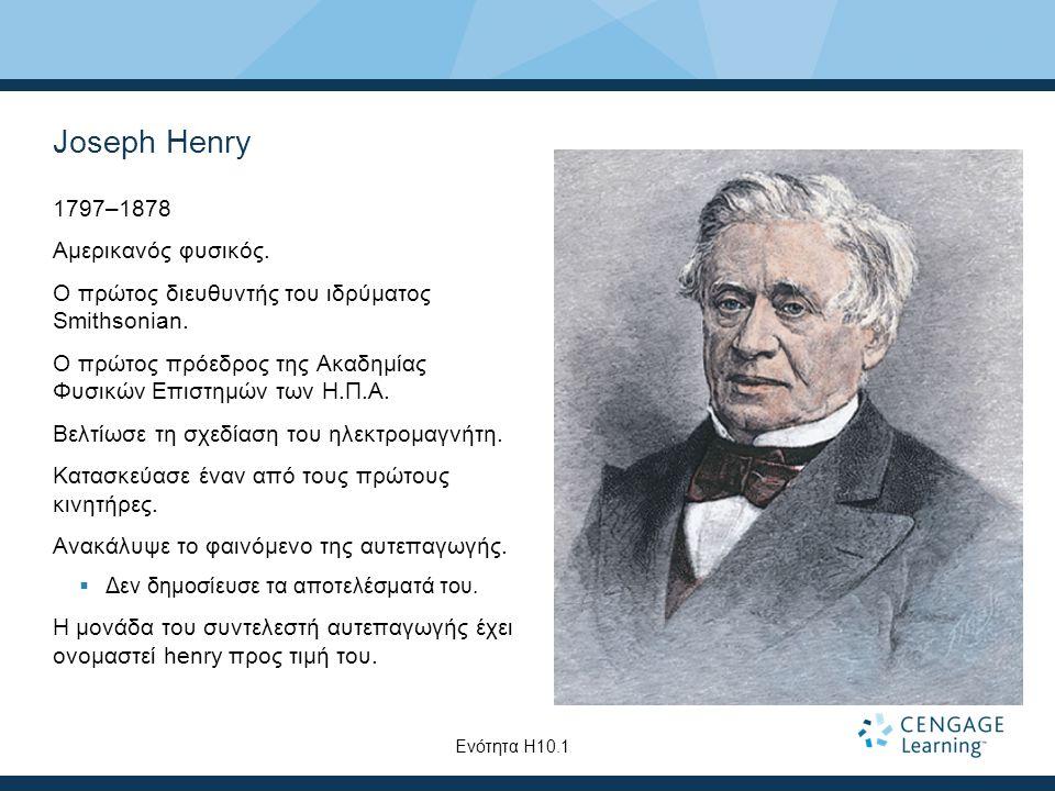 Joseph Henry 1797–1878 Αμερικανός φυσικός.Ο πρώτος διευθυντής του ιδρύματος Smithsonian.