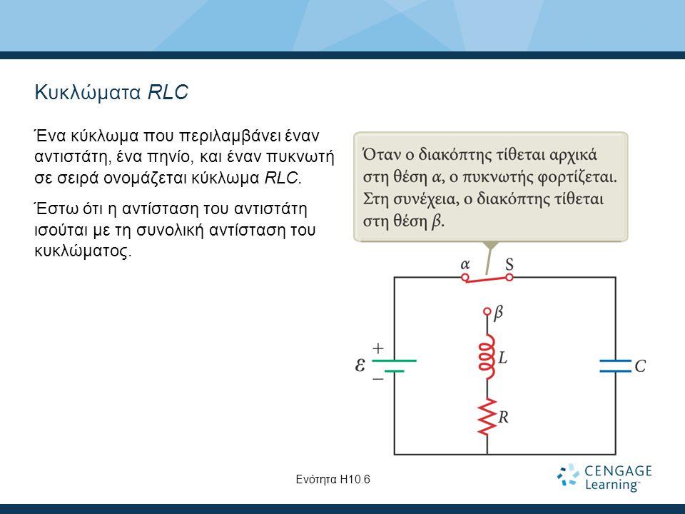 Κυκλώματα RLC Ένα κύκλωμα που περιλαμβάνει έναν αντιστάτη, ένα πηνίο, και έναν πυκνωτή σε σειρά ονομάζεται κύκλωμα RLC.