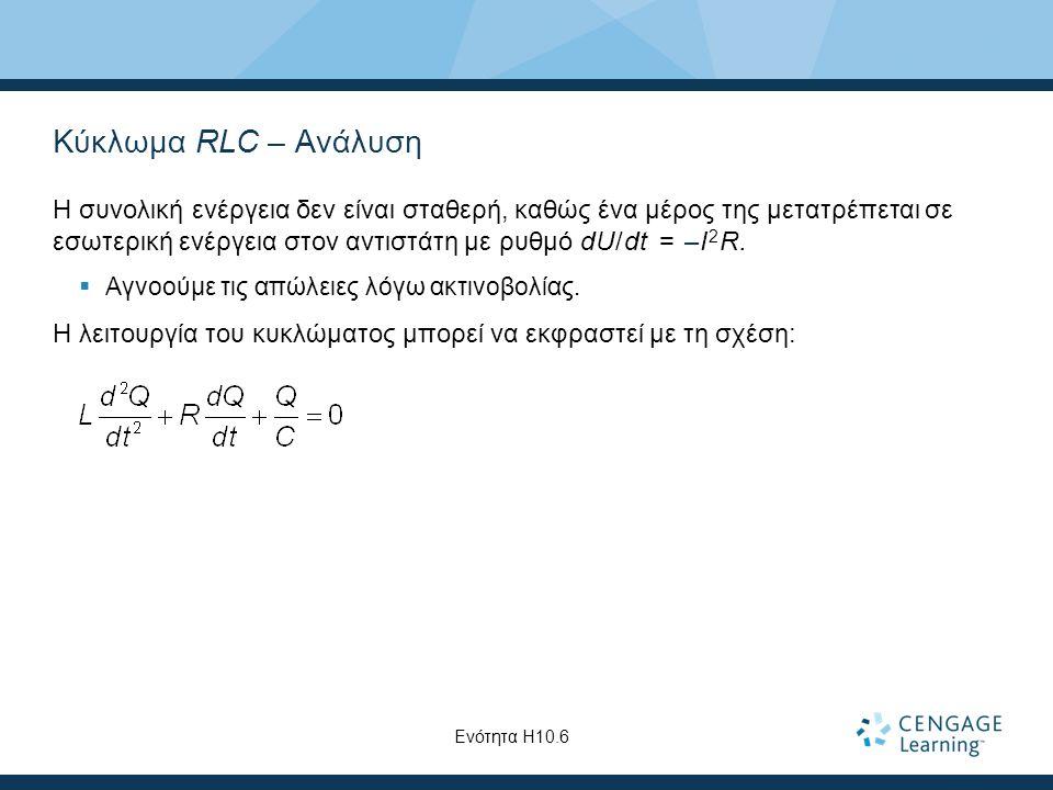 Κύκλωμα RLC – Ανάλυση Η συνολική ενέργεια δεν είναι σταθερή, καθώς ένα μέρος της μετατρέπεται σε εσωτερική ενέργεια στον αντιστάτη με ρυθμό dU/dt = –I 2 R.