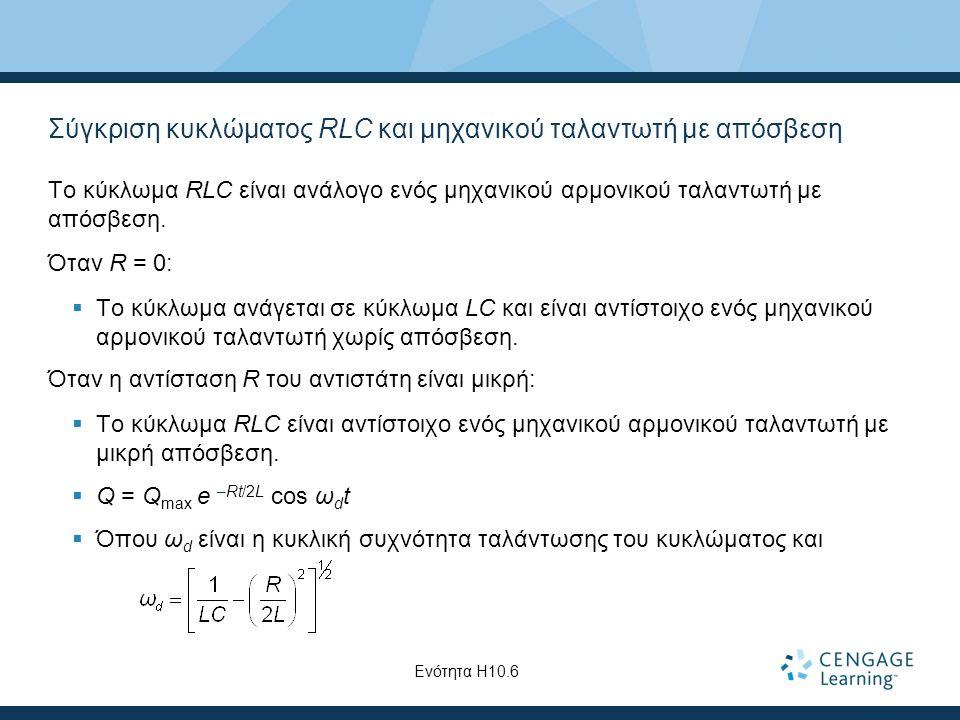 Σύγκριση κυκλώματος RLC και μηχανικού ταλαντωτή με απόσβεση Το κύκλωμα RLC είναι ανάλογο ενός μηχανικού αρμονικού ταλαντωτή με απόσβεση.