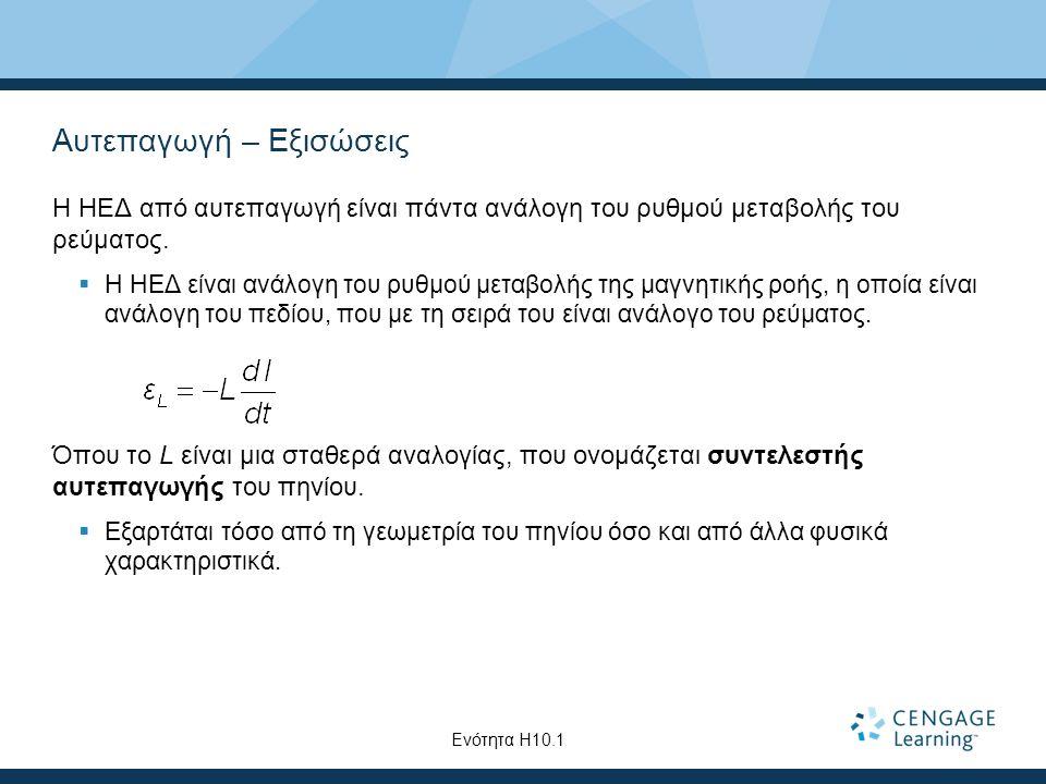 Αυτεπαγωγή – Εξισώσεις Η ΗΕΔ από αυτεπαγωγή είναι πάντα ανάλογη του ρυθμού μεταβολής του ρεύματος.