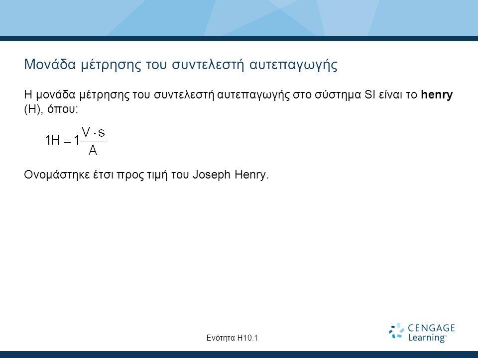 Μονάδα μέτρησης του συντελεστή αυτεπαγωγής Η μονάδα μέτρησης του συντελεστή αυτεπαγωγής στο σύστημα SI είναι το henry (H), όπου: Ονομάστηκε έτσι προς τιμή του Joseph Henry.
