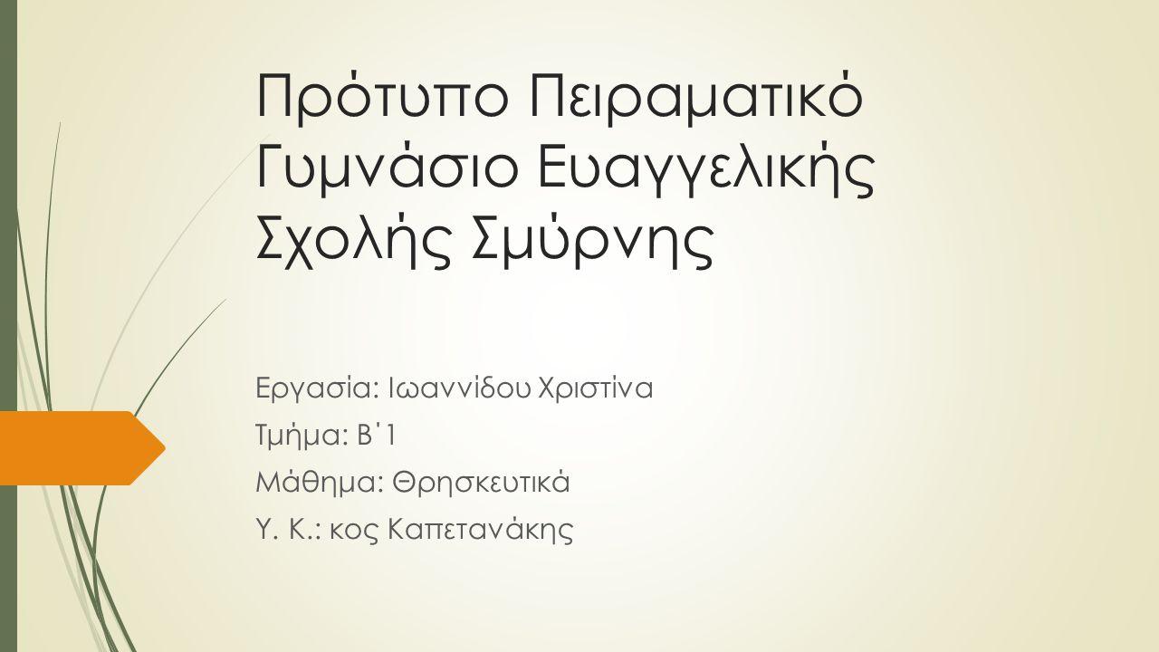 Κοσμάς ο Αιτωλός  Λίγα Λόγια:  Ο Άγιος Κοσμάς ο Αιτωλός (ή Πατροκοσμάς) γεννήθηκε στο Μέγα Δένδρο το 1714.