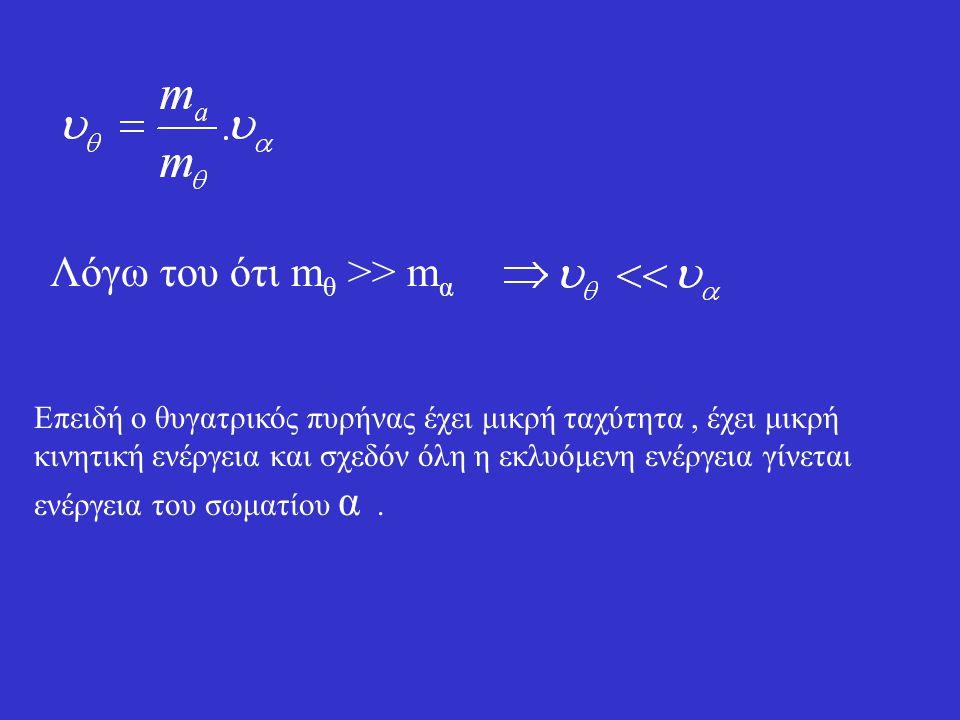 Η μάζα του μητρικού πυρήνα είναι μεγαλύτερη από το άθροισμα των μαζών θυγατρικού πυρήνα και σωματίου α. Έτσι εκλύεται ενέργεια, η οποία εμφανίζεται ως