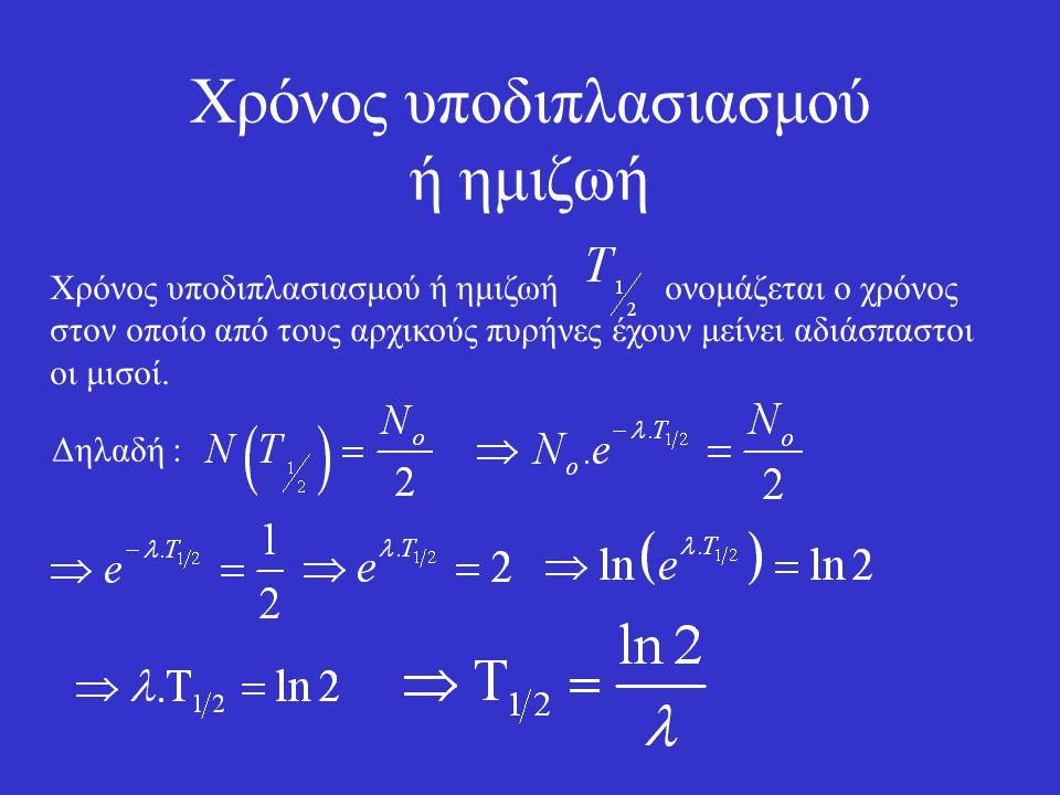 Υπολογισμός του Κ Αν αρχικά έχω Ν ο πυρήνες ( Ν(0) = Ν ο ), τότε η σχέση : γίνεται : και τελικά :