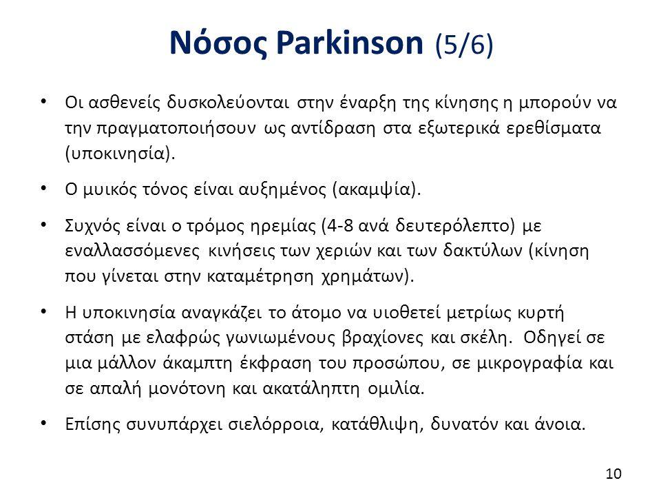 Νόσος Parkinson (5/6) Οι ασθενείς δυσκολεύονται στην έναρξη της κίνησης η μπορούν να την πραγματοποιήσουν ως αντίδραση στα εξωτερικά ερεθίσματα (υποκινησία).