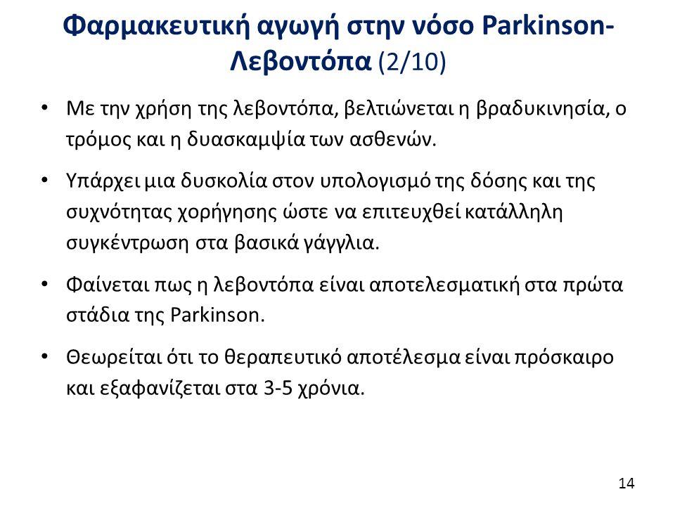 Φαρμακευτική αγωγή στην νόσο Parkinson- Λεβοντόπα (2/10) Με την χρήση της λεβοντόπα, βελτιώνεται η βραδυκινησία, ο τρόμος και η δυασκαμψία των ασθενών.
