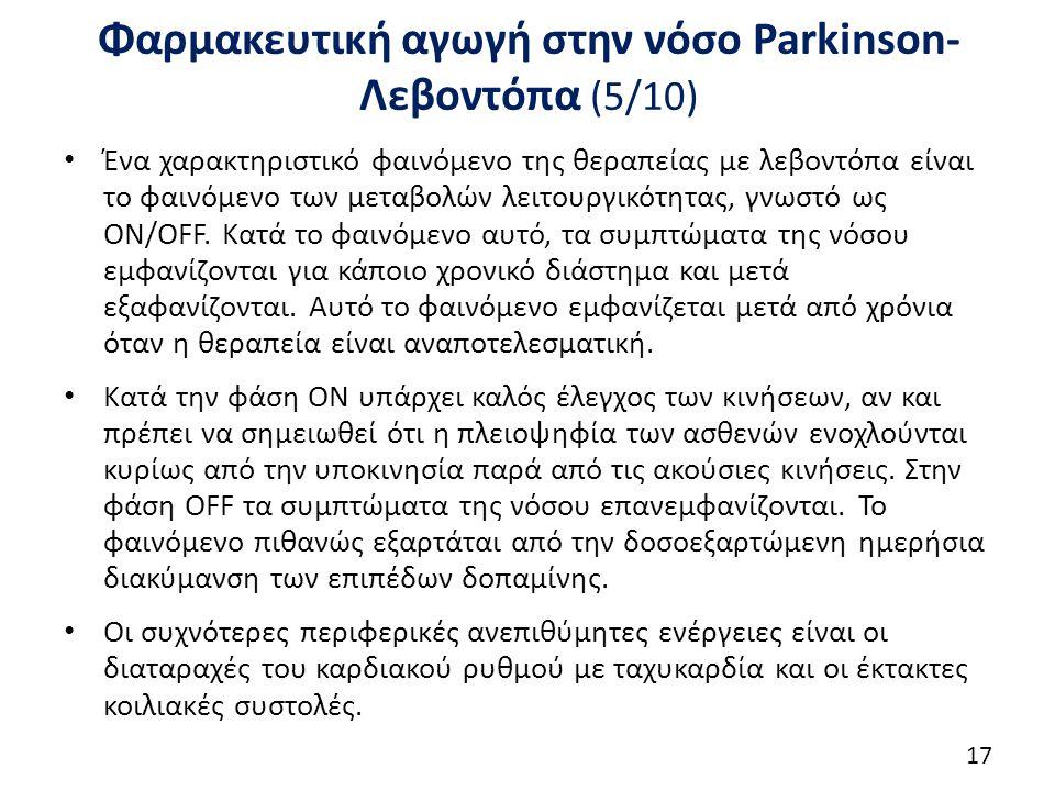 Φαρμακευτική αγωγή στην νόσο Parkinson- Λεβοντόπα (5/10) Ένα χαρακτηριστικό φαινόμενο της θεραπείας με λεβοντόπα είναι το φαινόμενο των μεταβολών λειτουργικότητας, γνωστό ως ON/OFF.