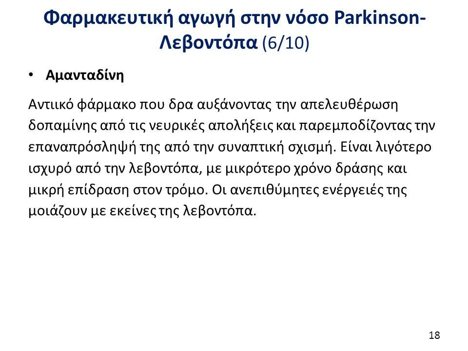Φαρμακευτική αγωγή στην νόσο Parkinson- Λεβοντόπα (6/10) Αμανταδίνη Αντιικό φάρμακο που δρα αυξάνοντας την απελευθέρωση δοπαμίνης από τις νευρικές απολήξεις και παρεμποδίζοντας την επαναπρόσληψή της από την συναπτική σχισμή.