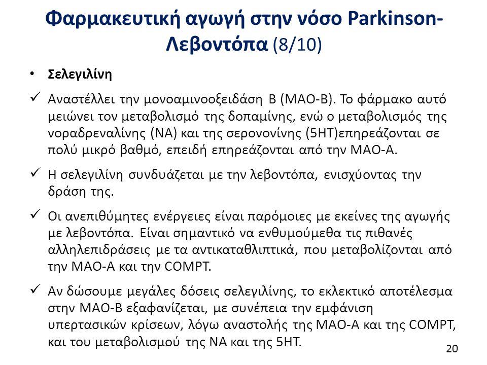 Φαρμακευτική αγωγή στην νόσο Parkinson- Λεβοντόπα (8/10) Σελεγιλίνη Αναστέλλει την μονοαμινοοξειδάση Β (ΜΑΟ-Β).