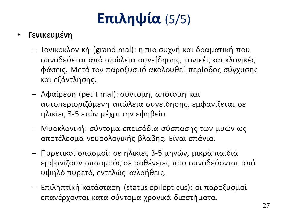 Επιληψία (5/5) Γενικευμένη – Τονικοκλονική (grand mal): η πιο συχνή και δραματική που συνοδεύεται από απώλεια συνείδησης, τονικές και κλονικές φάσεις.