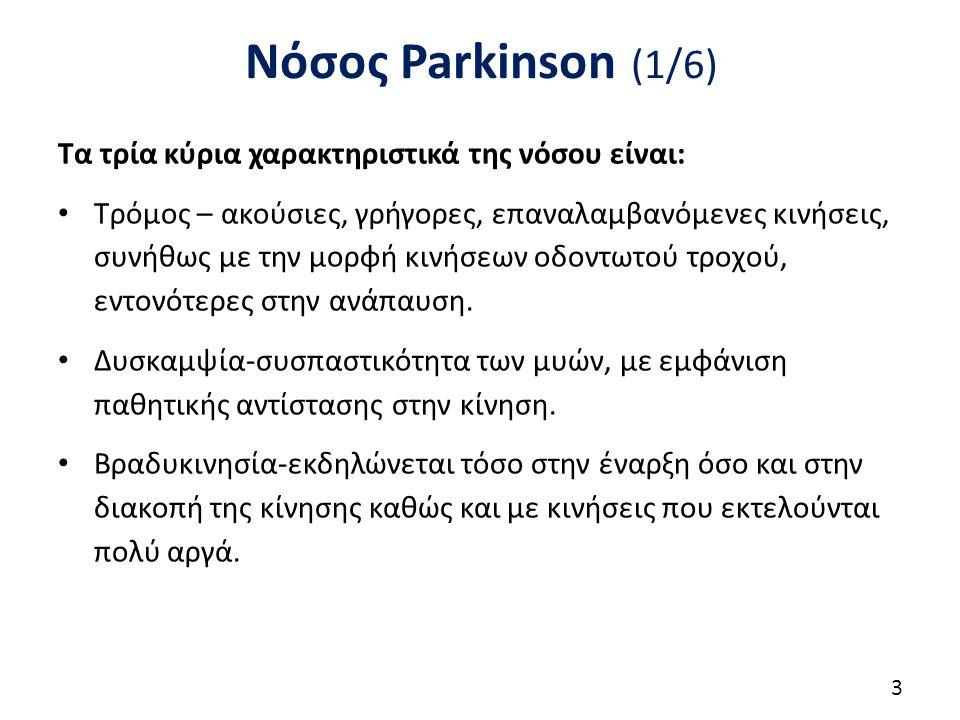 Νόσος Parkinson (1/6) Τα τρία κύρια χαρακτηριστικά της νόσου είναι: Τρόμος – ακούσιες, γρήγορες, επαναλαμβανόμενες κινήσεις, συνήθως με την μορφή κινήσεων οδοντωτού τροχού, εντονότερες στην ανάπαυση.