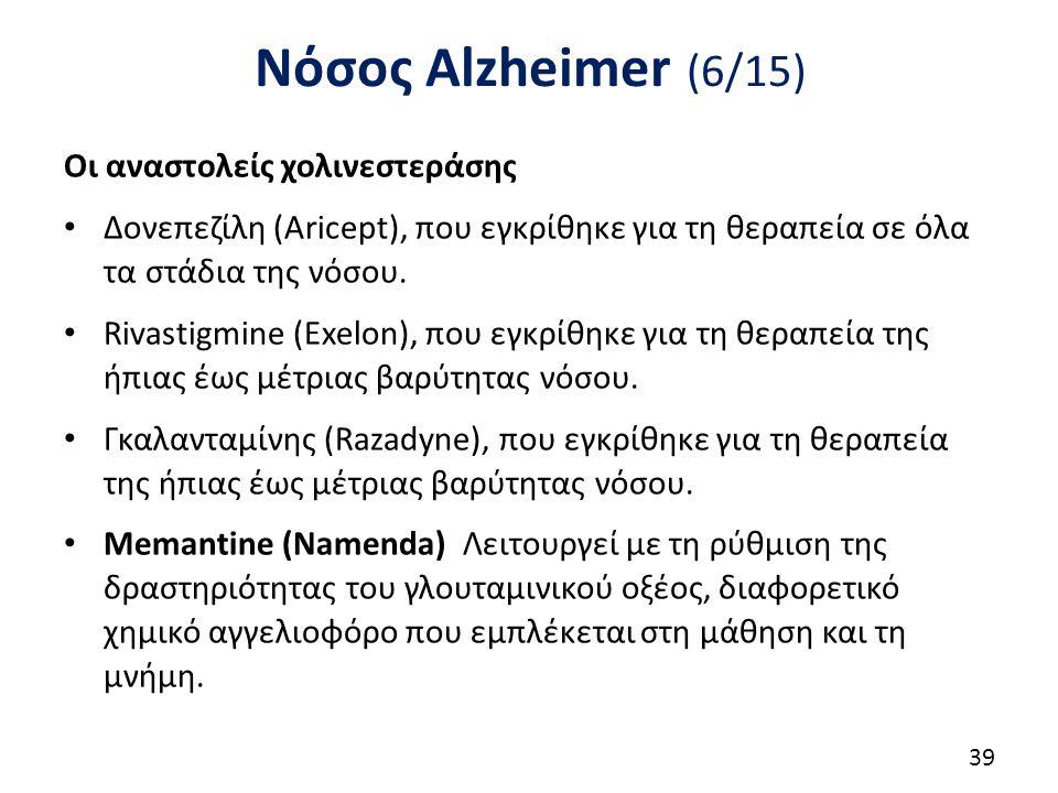 Νόσος Alzheimer (6/15) Οι αναστολείς χολινεστεράσης Δονεπεζίλη (Aricept), που εγκρίθηκε για τη θεραπεία σε όλα τα στάδια της νόσου.