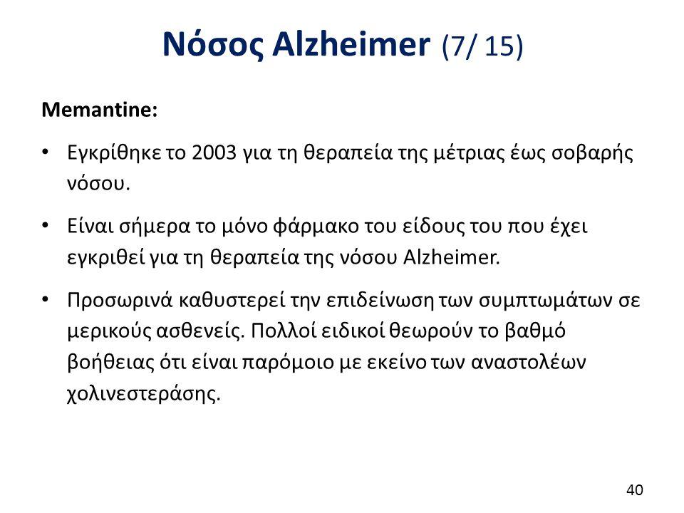 Νόσος Alzheimer (7/ 15) Memantine: Εγκρίθηκε το 2003 για τη θεραπεία της μέτριας έως σοβαρής νόσου.