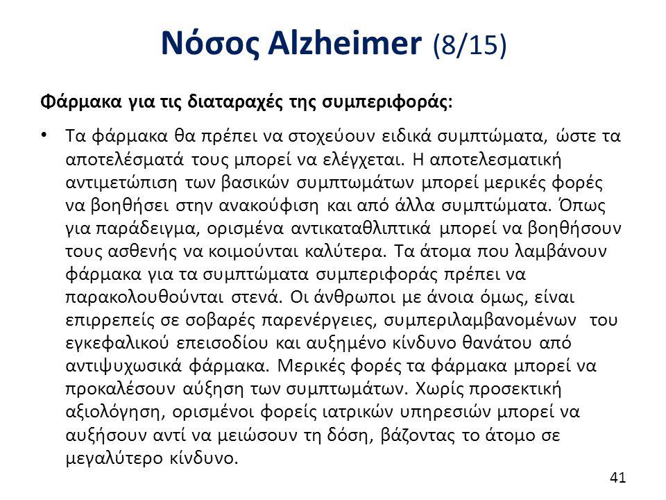 Νόσος Alzheimer (8/15) Φάρμακα για τις διαταραχές της συμπεριφοράς: Τα φάρμακα θα πρέπει να στοχεύουν ειδικά συμπτώματα, ώστε τα αποτελέσματά τους μπορεί να ελέγχεται.