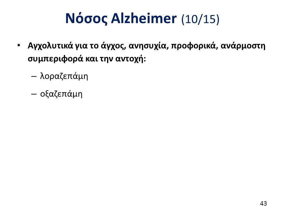Νόσος Alzheimer (10/15) Αγχολυτικά για το άγχος, ανησυχία, προφορικά, ανάρμοστη συμπεριφορά και την αντοχή: – λοραζεπάμη – οξαζεπάμη 43
