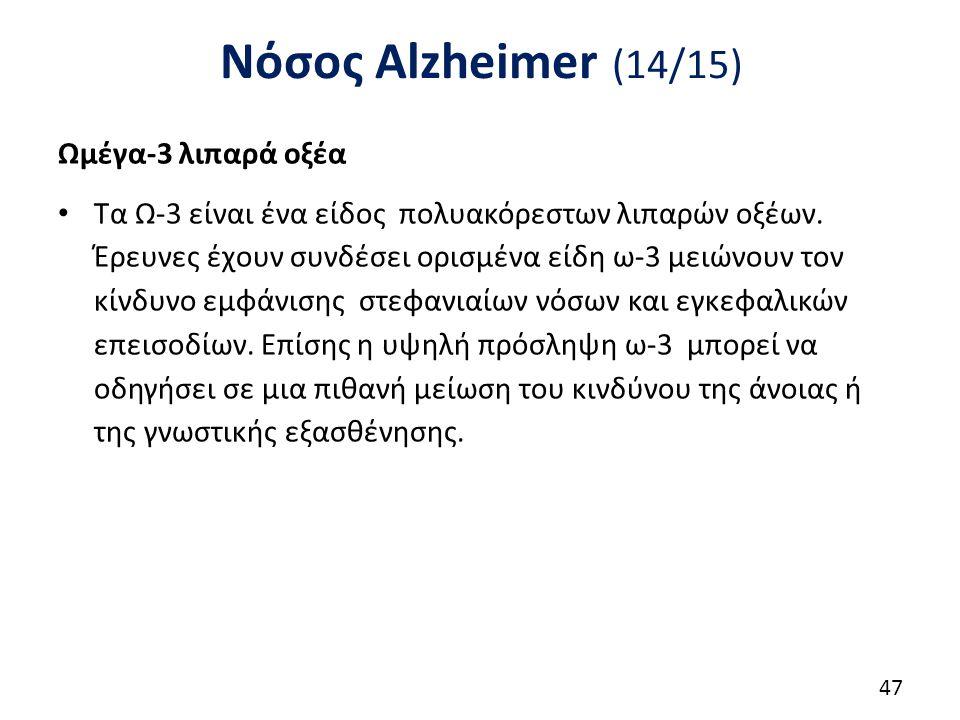 Νόσος Alzheimer (14/15) Ωμέγα-3 λιπαρά οξέα Τα Ω-3 είναι ένα είδος πολυακόρεστων λιπαρών οξέων.