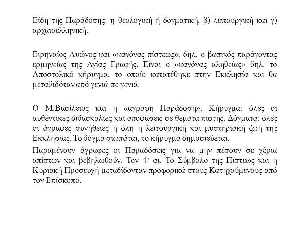 Είδη της Παράδοσης: η θεολογική ή δογματική, β) λειτουργική και γ) αρχαιοελληνική. Ειρηναίος Λυώνος και «κανόνας πίστεως», δηλ. ο βασικός παράγοντας ε
