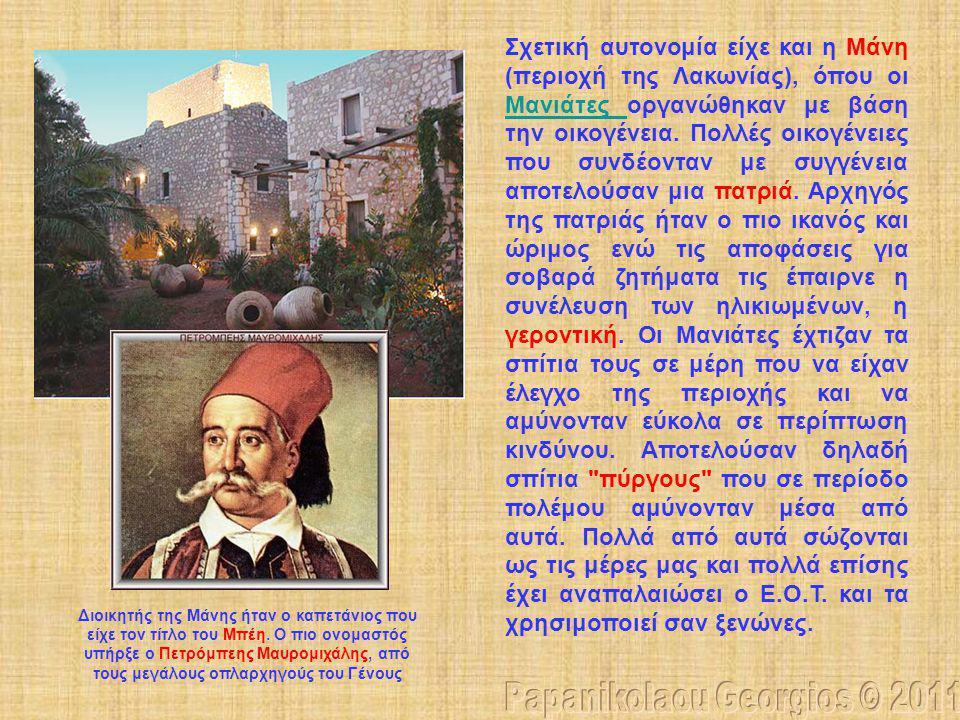 Σχετική αυτονομία είχε και η Μάνη (περιοχή της Λακωνίας), όπου οι Μανιάτες οργανώθηκαν με βάση την οικογένεια.