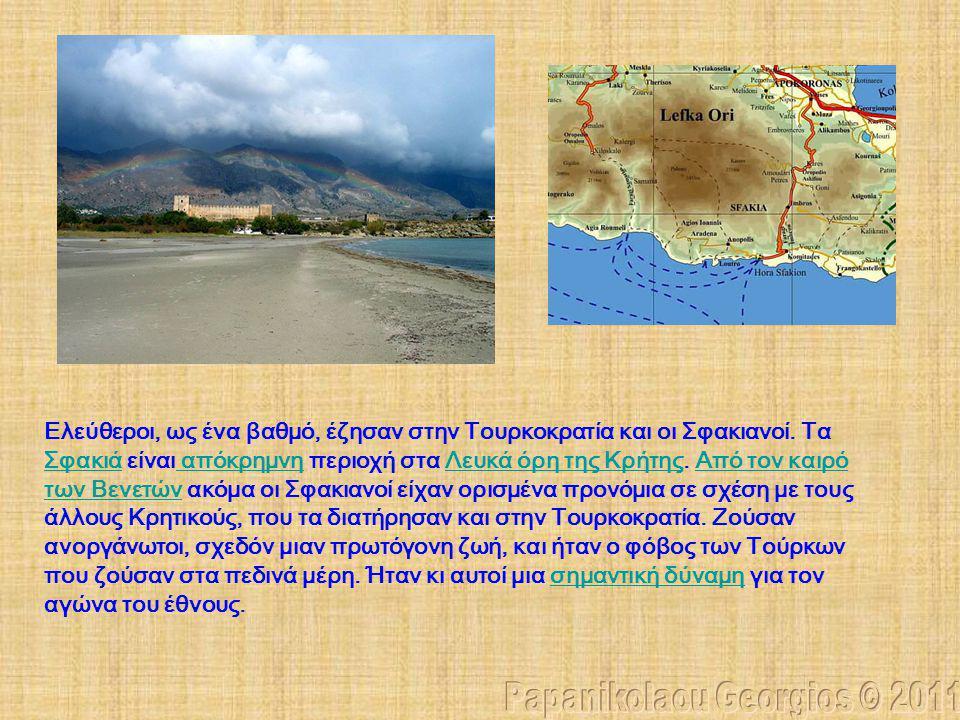 Ελεύθεροι, ως ένα βαθμό, έζησαν στην Τουρκοκρατία και οι Σφακιανοί.