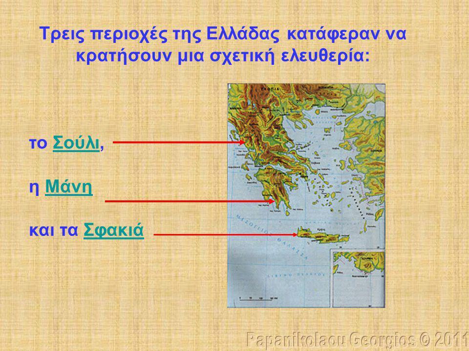 Τρεις περιοχές της Ελλάδας κατάφεραν να κρατήσουν μια σχετική ελευθερία: το Σούλι,Σούλι η ΜάνηΜάνη και τα ΣφακιάΣφακιά